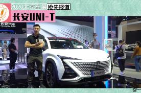 2020北京车展:造型科幻设计前卫 实拍长安UNI-T