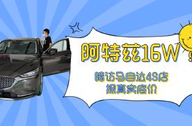 探店真实价丨2.5的阿特兹裸车16万能提吗?