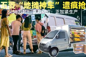 """5.58万起!五菱""""地摊神车""""遭疯抢,官方回应:正加紧生产"""