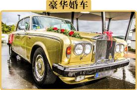 为什么说宁愿帮朋友去租劳斯莱斯,也不要把车借出去当婚车