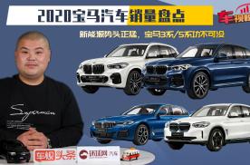 2020宝马汽车销量:新能源势头正猛,宝马3系/5系功不可没