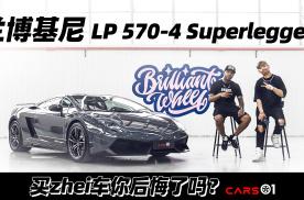 买zhei车你后悔了吗?兰博基尼LP570-4Superleggera