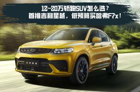 12~20万轿跑SUV怎么选?首推吉利星越,低预算买哈弗F7