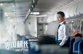 一汽奔腾T99涉嫌侵权《中国机长》,未上市先成被告?