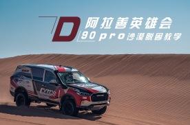 """沙漠""""刷锅""""无压力,阿拉善英雄会D90 Pro沙漠脱困教学"""