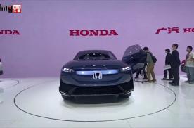 北京车展看新车丨不要光看思域,本田电动车也亮相