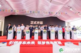 第20届中国(北京)国际房车露营展览会盛大开幕