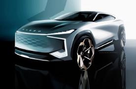 星途纯电概念车最新设计图发布,将于4月19日亮相