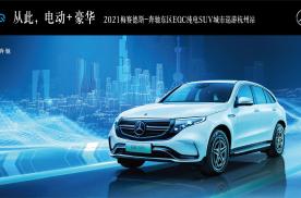 2021梅赛德斯奔驰东区EQC纯电SUV城市巡游杭州站