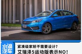 紧凑级家轿不需要设计?艾瑞泽5运动版表示NO!