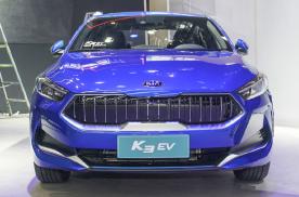 起亚携K3新能源现身广州车展,采用全新设计语言,高颜一如既往