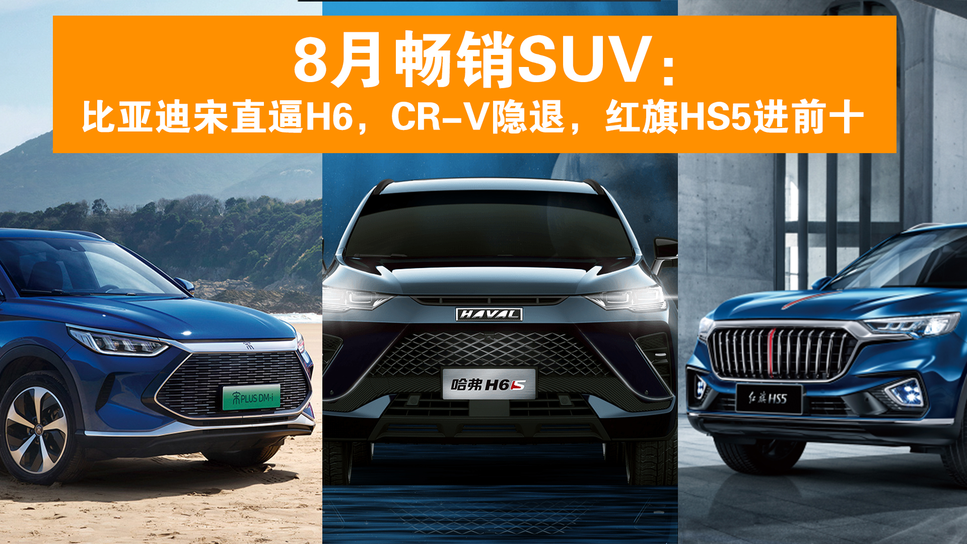 8月畅销SUV:比亚迪宋直逼H6,CR-V隐退,红旗HS5进前十视频