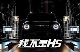 并非全新一代H5 哈弗全新SUV预告图发布 将第三季度上市