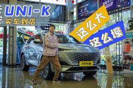 车知道|抢先探店长安UNI-K,年度最美国产SUV是它了?