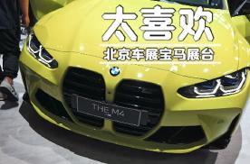 第一视角带你看北京车展宝马展台,三款男人DreamCar