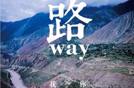 朝圣之路 I 纪录川藏线(318国道)自驾之旅