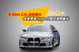 宝马M4 CSL谍照曝光 ,全新思域Type R路试谍照!