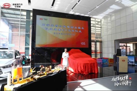 石家庄首台纯电动出租车比亚迪秦EV正式交付使用(1)144.png