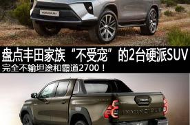 """不到30万入手""""小霸道"""" 丰田家族""""不受宠""""的2台硬派SUV"""