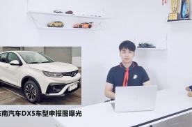 东南汽车DX5车型申报图曝光