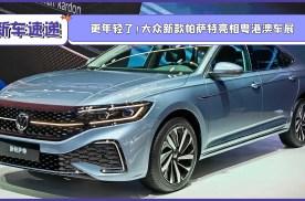 更年轻了!大众新款帕萨特亮相粤港澳车展