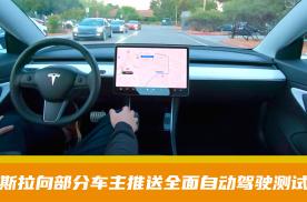 特斯拉向部分车主推送全面自动驾驶测试版
