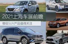 2021上海车展重点SUV车型前瞻,揽境/星越L/全新奇骏
