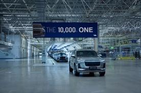 理想汽车第10000辆理想ONE下线