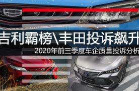 车企质量投诉分析:吉利强势霸榜丰田投诉飙升