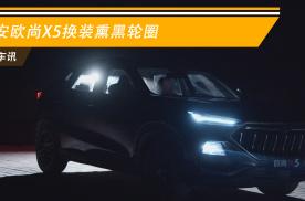 视觉效果更运动 长安欧尚X5换装熏黑轮圈