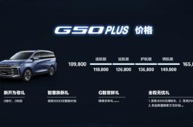 """智慧科技赋能幸福生活,""""带娃神器""""上汽大通MAXUS G50 PLUS"""