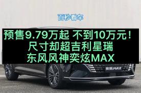 预售9.79万起 不到10万元! 尺寸却超吉利星瑞 东风风神奕炫MAX