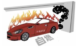 燃烧事故低于燃油车,说明新能源车比燃油车安全?