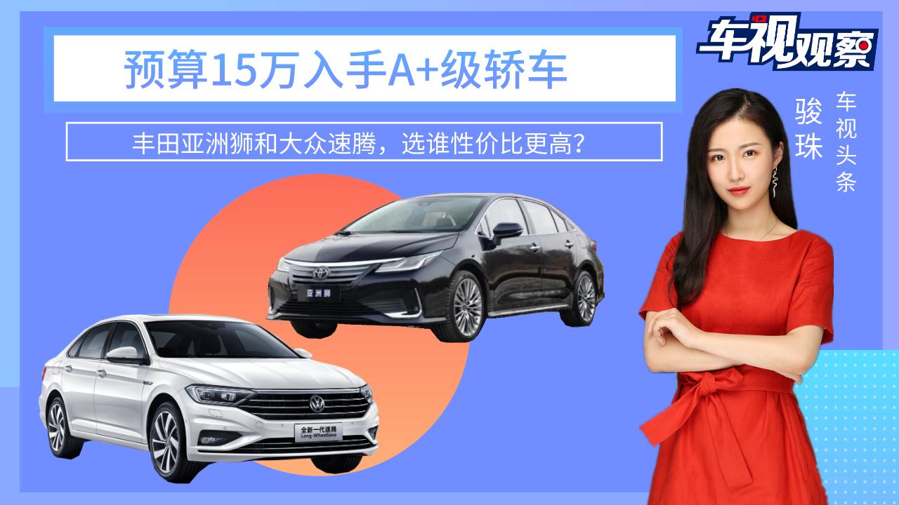 预算15万入手A+级轿车,亚洲狮和速腾,选谁性价比更高?