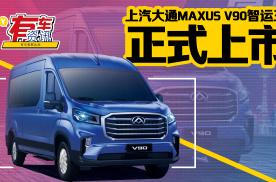 上汽大通MAXUS V90上市售16.88万元起