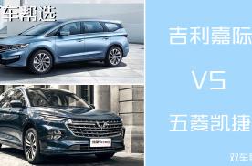 同属国产MPV 五菱凯捷与吉利嘉际谁更加适合家用?