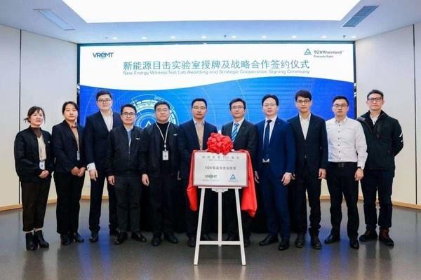 《【华宇app注册】TUV莱茵与威睿公司举行战略合作签约暨目击实验室揭牌仪式》