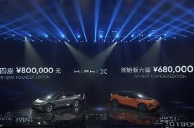 可进化的超跑SUV 高合HiPhi X正式上市 售68.00