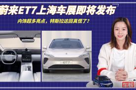 蔚来ET7上海车展即将发布,内饰亮点多多,特斯拉这回真慌了?