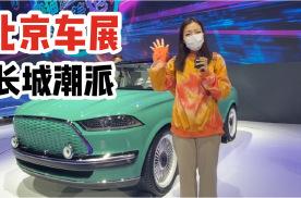 2020北京车展|实拍长城潮派,复古路线轿车,出自柠檬平台