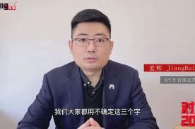上汽R汽车姜辉:用户喜欢什么,我们就怎么做|对话2021
