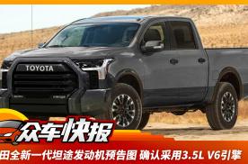 丰田全新一代坦途发动机预告图 确认采用3.5L V6引擎