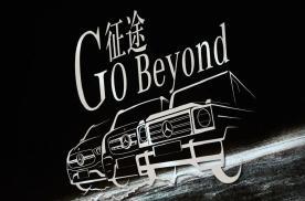 奔驰SUV之旅番外 G350与GLE Coupe上市