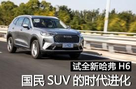 """""""国民SUV""""的全方位进化 试全新哈弗H6"""