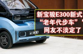 """车评60秒:新宝骏E300新式""""老年代步车""""?网友不淡定了"""