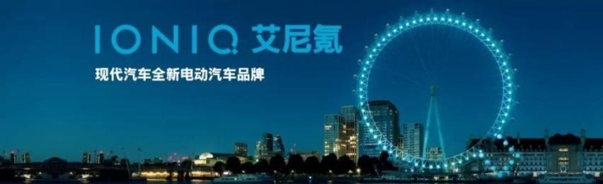 18分钟闪充80%,年内国产!现代IONIQ5正式发布