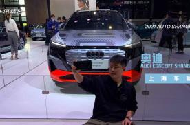 直击上海车展|奥迪最新概念车,为何以'上海'命名?