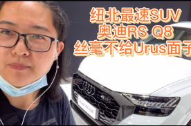 纽北最速SUV 奥迪RS Q8丝毫不给Urus面子