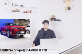 广汽传祺GS4 Coupe将于4月底正式上市