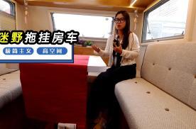 迷野出品的拖挂房车,适用于极简主义,售价仅7.98万!很实惠